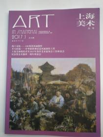 上海美术丛书2017年   总第132期