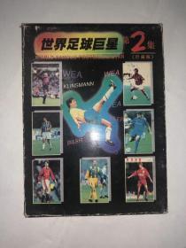 明信片 世界足球巨星 第2集 珍藏版 12张明信片