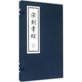 正版 宋刻孝经 9787534849701 中州古籍出版社有限公司 唐玄宗 御注