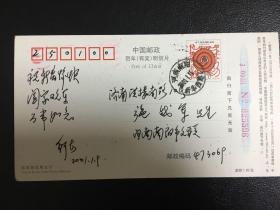 著名作家南阳市文联主席行者签名贺卡
