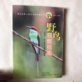 最贴近青少年生活的科普丛书:野鸟观察指南