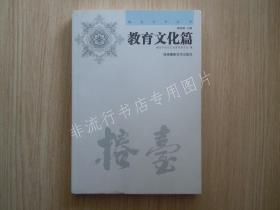 榕台关系丛书:教育文化篇 16开