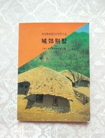 城郊别墅 (新功能建筑设计资料大系)【2001年1版1印】