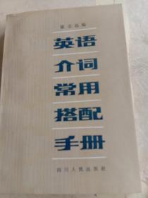 英语介词常用搭配手册  一版一印