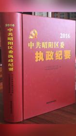 中共昭阳区委执政纪要.2016