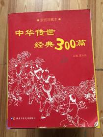 中华传世经典300篇:家庭珍藏本