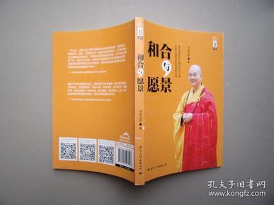 和合与愿景--学诚法师文集系列02
