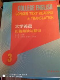 大学英语长篇阅读与翻译-1.2.3.4