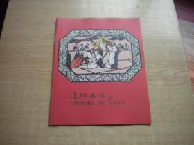 《连环画报》1958.23期河南特辑,16开,人美2011.9出版,Q524号,影印本期刊