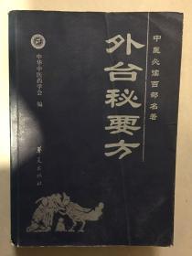中医必读百部名著《外台秘要方》.华夏出版社
