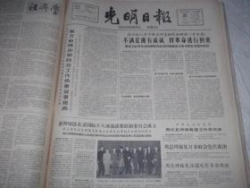 光明日报  1964年10月27日 内容提要 辽宁熊岳公社不满足现有成就将革命进行到底。南方血吸虫病防治质量提高。故城县耕读小学稳步发展。谈风文章 哈萨克人的血泪和欢笑。1-4版
