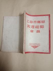 上海市邮局先进经验汇编