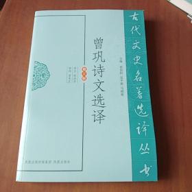 古代文史名著选译丛书:曾巩诗文选译