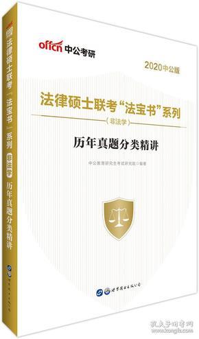 2020法律硕士联考(法宝书)