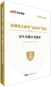 """中公版·2020法律硕士联考""""法宝书""""系列(非法学):历年真题分类精讲"""