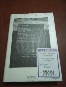 韩文版图书 32开精装350页