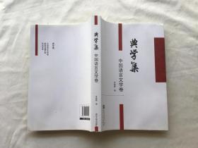 典学集(中国语言文学卷)  一版一印