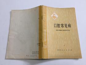 口腔常见病 北京人民出版社75年一版一印