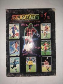 明信片 世界足球巨星 第1集 珍藏版 12张明信片