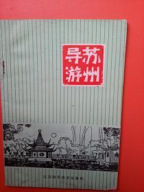 苏州导游(82年一版一印)