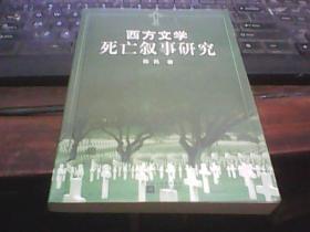 西方文学死亡叙事研究.