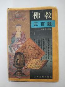 佛教  三百题
