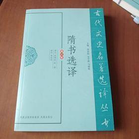 隋书选译(修订版)