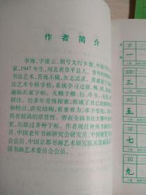 九年义务教育六年制小学教科书:小学语文生字同步练习册 第 1、3、5、7、9、11册(六册合售)未使用