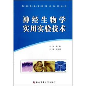 基础医学实验技术系列丛书:神经生物学实用实验技术