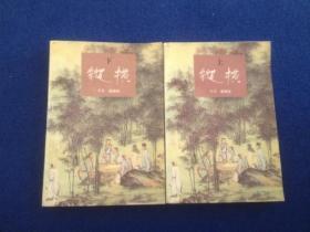 温瑞安 著 武侠小说 四大名捕战天王 纵横(上下)中国友谊出版