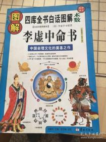 图解李虚中命书 中国命理文化的奠基之作,(白话图解详解本)