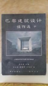 巴黎建筑设计佳作选(下册)