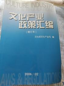 文化产业政策汇编(增订本)