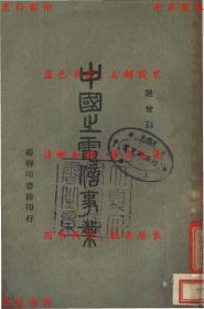 中国之电信事业-赵曾珏著-民国商务印书馆刊本(复印本)