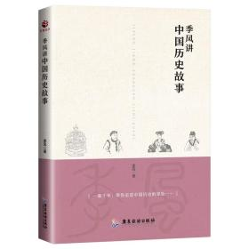 SJ季风讲中国历史故事