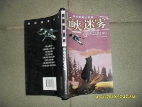 古峡迷雾(85品大32开2001年1版1印8000册280页插图本目录参看书影科幻故事大世界3)43586