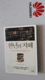韩文版  千年智慧   版权页;读史有智慧  2013  李学诚     大32开
