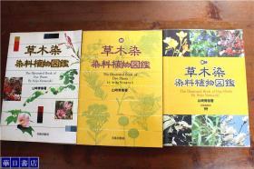 《草木染染科植物图鉴》 正 续  续之续 3册全,山崎青树,品好包邮