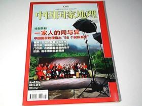 中国国家地理〔2010年8期〕