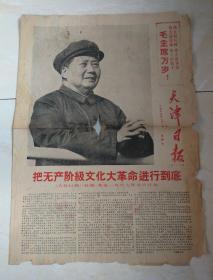 天津日报:1967.1.1,毛林在一起!