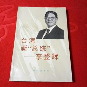 台湾新总统,李登辉