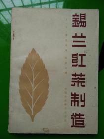 锡兰红茶制造(1964年1版1印)