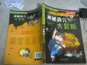 我的第一本科学漫画书·绝境生存系列(6):神秘洞穴大冒险【】