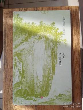 中国美术史·大师原典系列 夏圭·溪山清远图