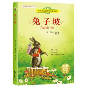 常春藤国际大奖小说系列·纽伯瑞儿童文学大奖作品:兔子坡