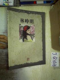 走近画家 林峥明(签名本).
