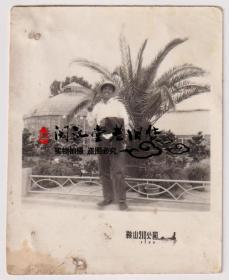 【任6件包邮挂】老照片收藏 鞍山219公园留影 7.2*6cm