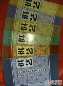 棋艺(象棋)2002年1一12期全