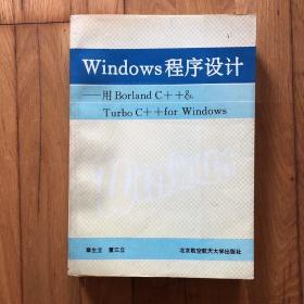 Windows程序设计:用Borland C++  Turbo C++ for Windows