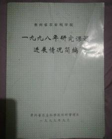 贵州省农业科学院 1998年研究课题进展情况简编